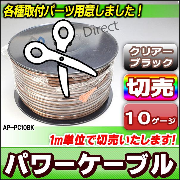 ap-pc10bk-cut 10ゲージ 10GA ブラック 1m単位切売(1mからご購入OK!1m単位で販売)パワーケーブルカーオーディオDIYユーザーに最適