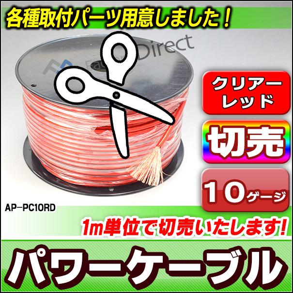 ap-pc10rd-cut 10ゲージ 10GA レッド 1m単位切売(1mからご購入OK!1m単位で販売)パワーケーブルカーオーディオDIYユーザーに最適