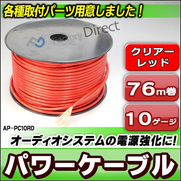 ap-pc10rd 10ゲージ 10GA レッド 76m巻 パワーケーブルカーオーディオDIYユーザーに最適