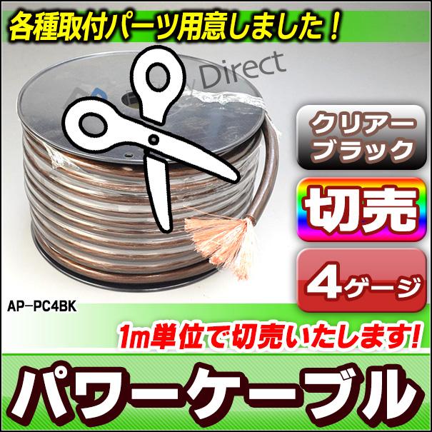 ap-pc4bk-cut 4ゲージ 4GA ブラック 1m単位切売(1mからご購入OK!1m単位で販売)パワーケーブルカーオーディオDIYユーザーに最適