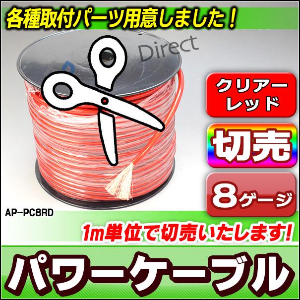 ap-pc8rd-cut 8ゲージ 8GA レッド 1m単位切売(1mからご購入OK!1m単位で販売)パワーケーブルカーオーディオDIYユーザーに最適