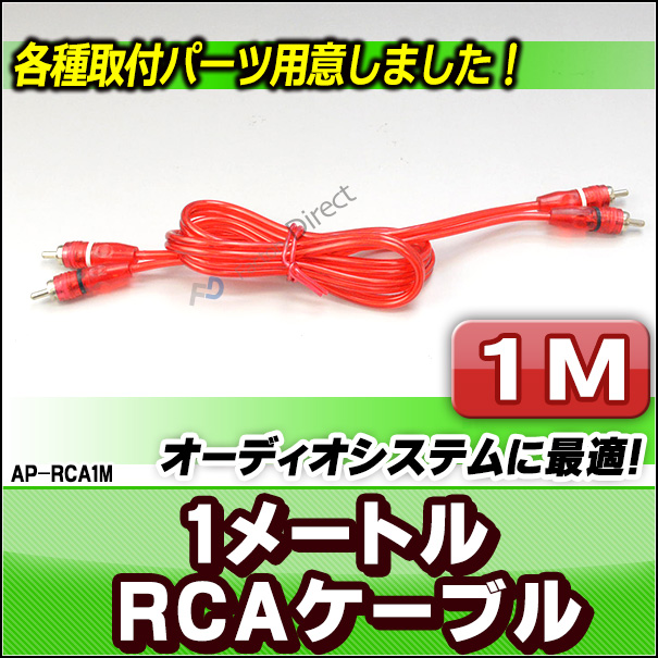 ap-rca1m RCA 1mケーブル カーオーディオDIYユーザーに最適