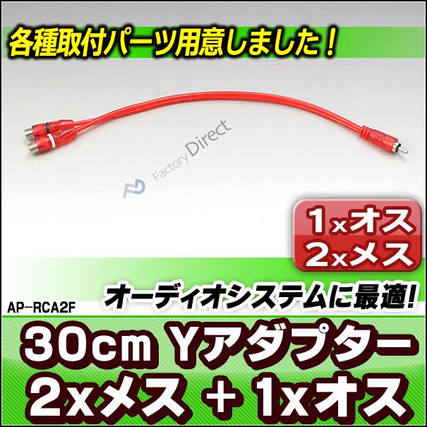 ap-rca2f RCA Yアダプター メスx2 + オスx1 カーオーディオDIYユーザーに最適