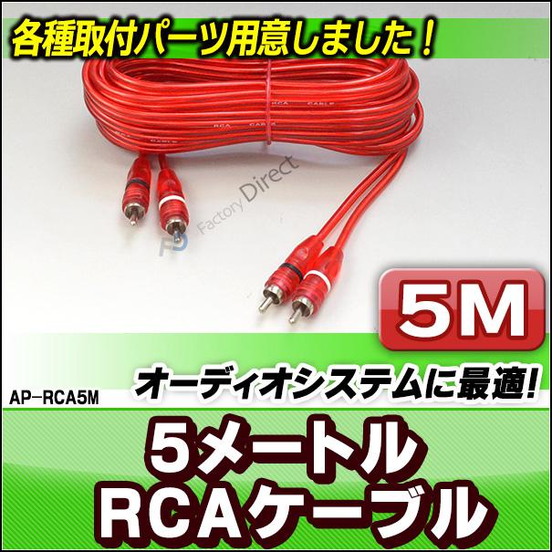 ap-rcam RCA 3mケーブル カーオーディオDIYユーザーに最適