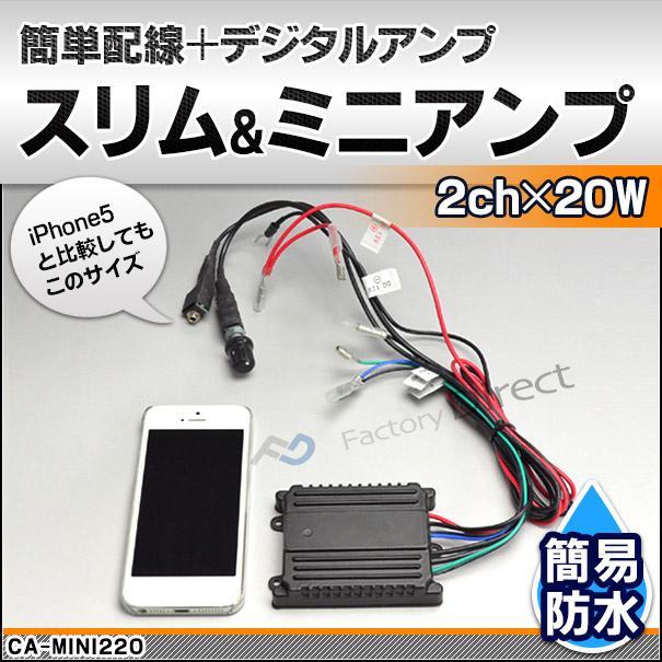 MINI220 バイク・ビックスクーター簡易防水2chアンプキット・デジタルアンプ採用・iPod iPhone接続可能