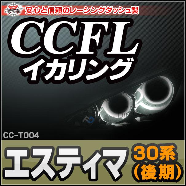 CC-TO04 Estima エスティマ(30系 後期) CCFLイカリング・冷極管エンジェルアイ TOYOTA トヨタ レーシングダッシュ製