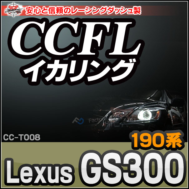 CC-TO08 Lexusレクサス GS300(190系) CCFLイカリング・冷極管エンジェルアイ TOYOTA トヨタ レーシングダッシュ製