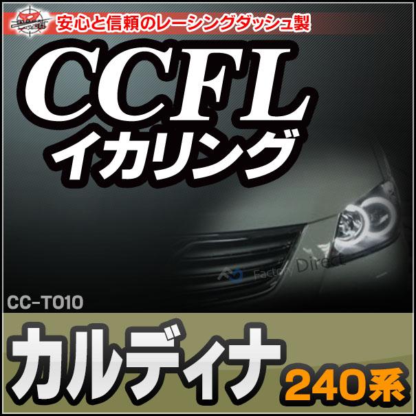 CC-TO10 Caldina カルディナ(240系) CCFLイカリング・冷極管エンジェルアイ TOYOTA トヨタ レーシングダッシュ製