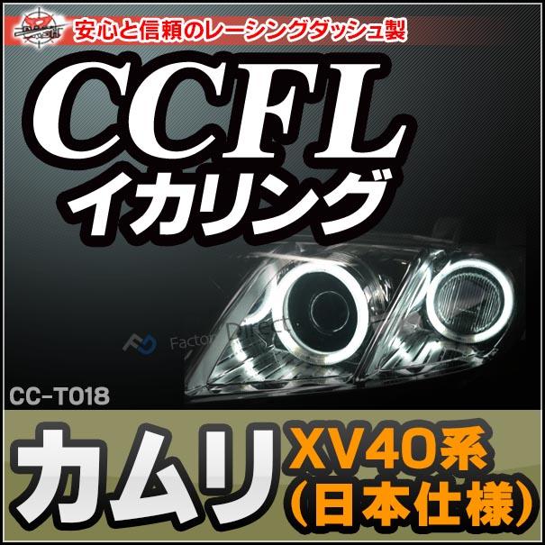 CC-TO18 Camry カムリ(XV40系 日本仕様) CCFLイカリング・冷極管エンジェルアイ TOYOTA トヨタ レーシングダッシュ製