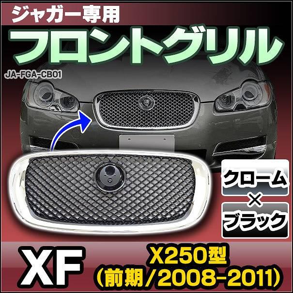 CH-JA-FGA-CB01 フロントグリル クローム×ブラック Jaguar ジャガー XF X250型 前期(2008-2011)(グリルカバー パーツ メッキ グリル カバー カスタム 改造 車 アクセサリー 車用品 部品 交換 グリル 車パーツ 車用 パーツ)
