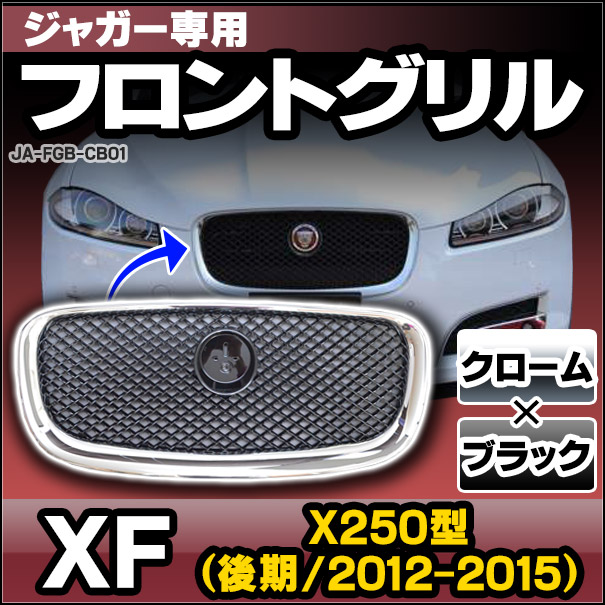 CH-JA-FGB-CB01 フロントグリル クローム×ブラック Jaguar XF ジャガーXF(X250型後期 2012-2015)(パーツ カー用品 カバー カスタム 改造 車 メッキ グリル アクセサリー 車用品 くるま カーグッズ 部品 交換 カスタムパーツ パーツ 車用)