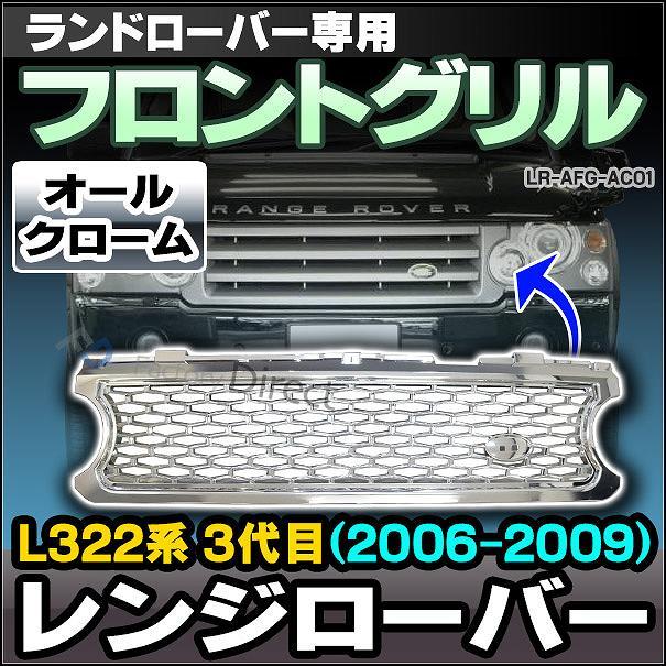 CH-LR-AFG-AC01 フロントグリル オールクローム LandRover ランドローバー Range Rover レンジローバー L322系 3代目(2006-2009)(メッキ カバー カスタム グリル パーツ アクセサリー 車 カーアクセサリー 車用品 カスタムパーツ パーツ)