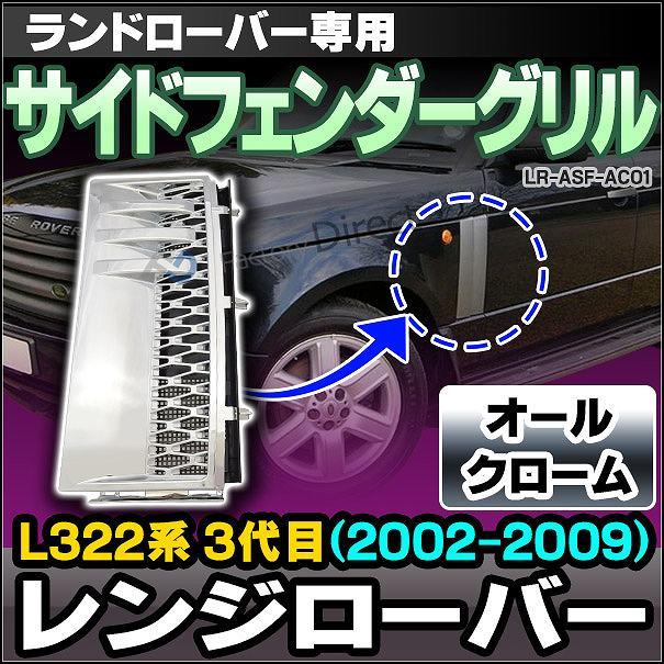CH-LR-ASF-AC01 サイドフェンダーグリル オールクローム LandRover ランドローバー Range Rover Evoque レンジローバー L322系 3代目(2002-2009)(グリル カバー カスタム パーツ 車 カーアクセサリー ドレスアップ アクセサリー)