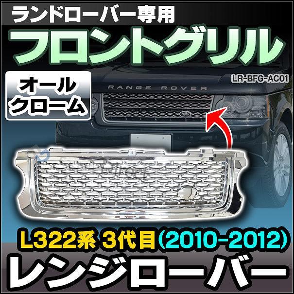 CH-LR-BFG-AC01 フロントグリル オールクローム LandRover ランドローバー Range Rover Evoque レンジローバー L322系 3代目(2010-2012)(グリルカバー メッキ グリル カバー カスタム パーツ 車 カーアクセサリー ドレスアップ)