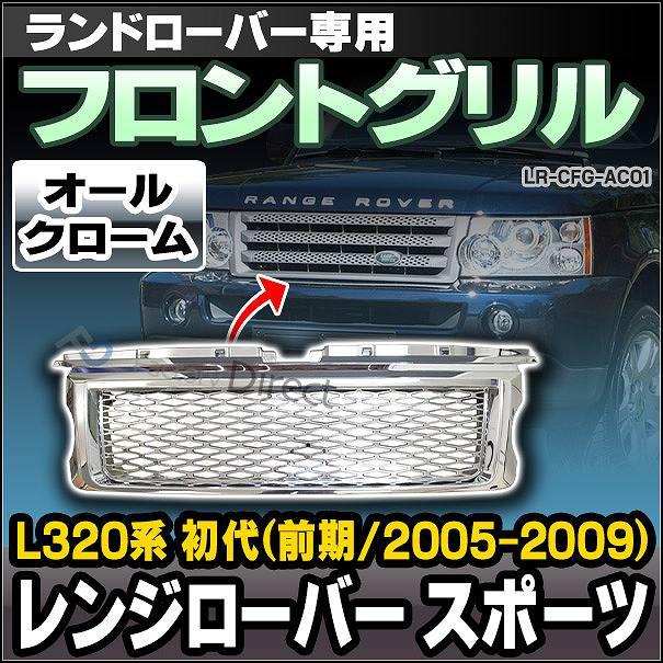 CH-LR-CFG-AC01 フロントグリル オールクローム LandRover ランドローバー Range Rover Sport レンジローバー スポーツ L320系 初代 前期(2005-2009)(メッキ グリル カバー パーツ 交換 アクセサリー 車用品 カーアクセサリー 車)