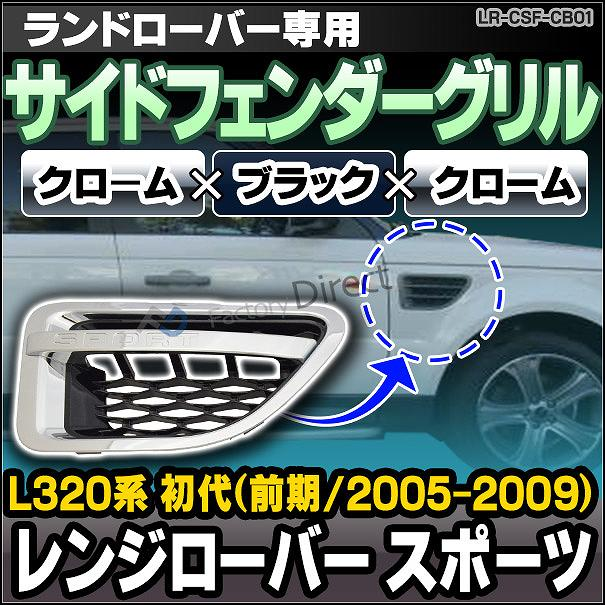 CH-LR-CSF-CB01 サイドフェンダーグリル クローム×ブラック×クローム LandRover ランドローバー Range Rover Sport レンジローバー スポーツ L320系 初代 前期(2005-2009)(グリル カスタム パーツ カーアクセサリー ドレスアップ)
