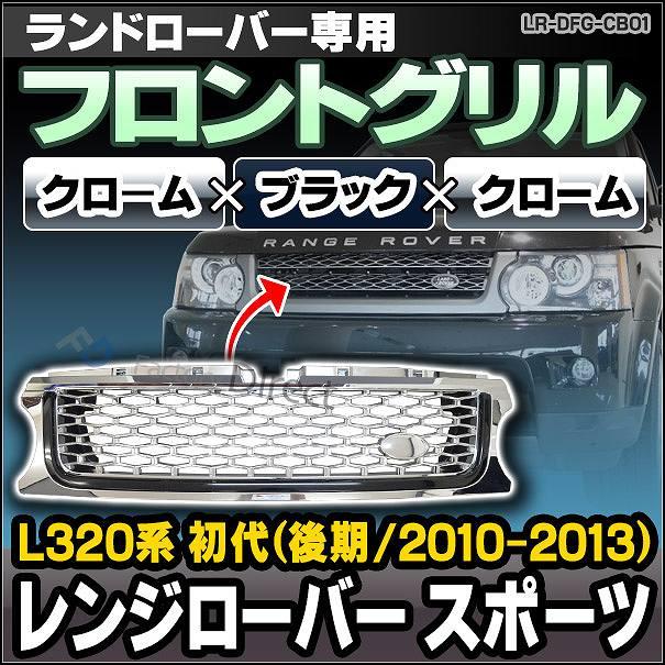CH-LR-DFG-CB01 フロントグリル クローム×ブラック×クローム LandRover ランドローバー Range Rover Sport レンジローバー スポーツ L320系 初代 後期(2010-2013)(グリル カバー カスタム パーツ カーアクセサリー ドレスアップ)