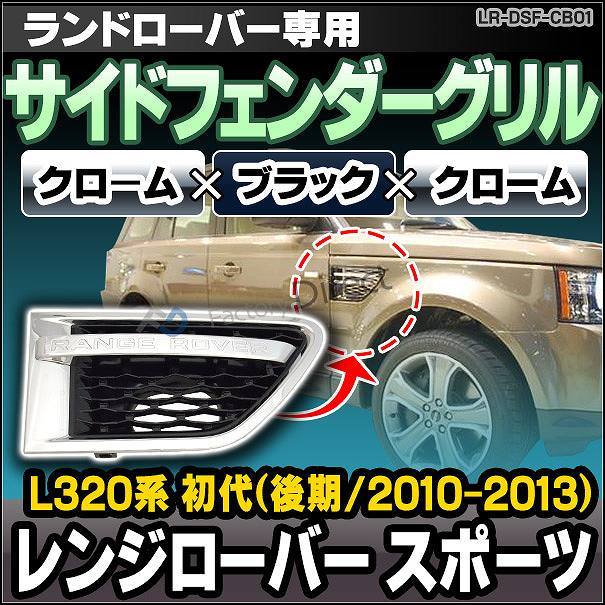 CH-LR-DSF-CB01 サイドフェンダーグリル クローム×ブラック×クローム LandRover ランドローバー Range Rover Sport レンジローバー スポーツ L320系 初代 後期(2010-2013)(パーツ カスタム グリル カーアクセサリー ドレスアップ)