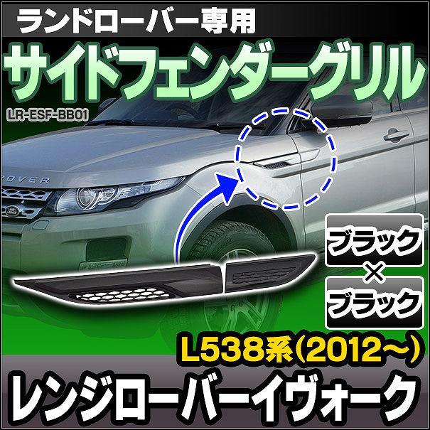 CH-LR-ESF-BB01 サイドフェンダーグリル ブラック×ブラック LandRover ランドローバー Range Rover Evoque レンジローバー イヴォーク L538系(2012以降)(グリル 車 パーツ カスタム カーアクセサリー アクセサリー 車用 パーツ)