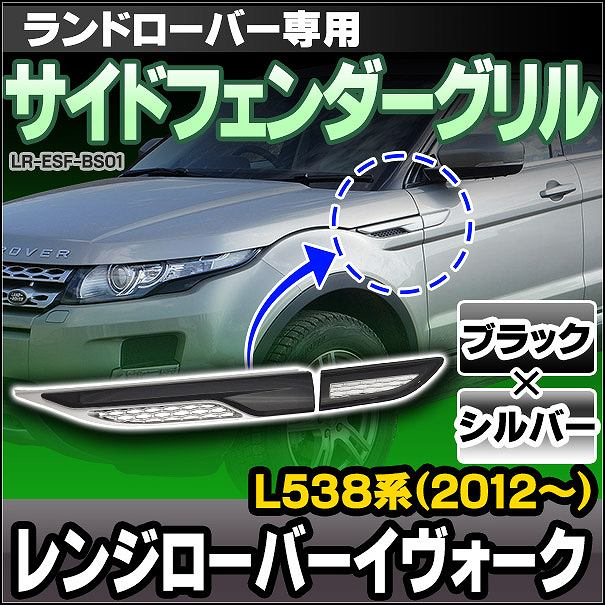 CH-LR-ESF-BS01 サイドフェンダーグリル ブラック×シルバー LandRover ランドローバー Range Rover Evoque レンジローバー イヴォーク L538系(2012以降)(カー用品 グリル カバー カスタム パーツ 車 カーアクセサリー ドレスアップ)