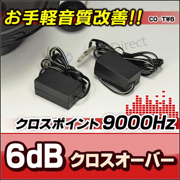 CO-TW6 ブラック 高級パーツ採用!音質改善!ツィータークロスオーバーネットワーク