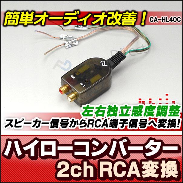 CA-HL40C スピーカー出力→RCA変換 2chハイローコンバーター 左右独立感度調整ヴォリューム付 Hi LowConverter