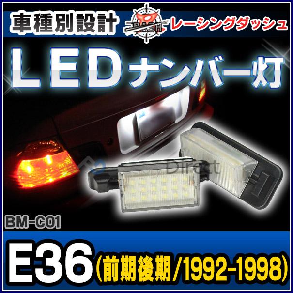 LL-BM-C01 3シリーズ E36(前期 後期 1992-1998) 5603746W BMW LEDナンバー灯 LEDライセンスランプ レーシングダッシュ製