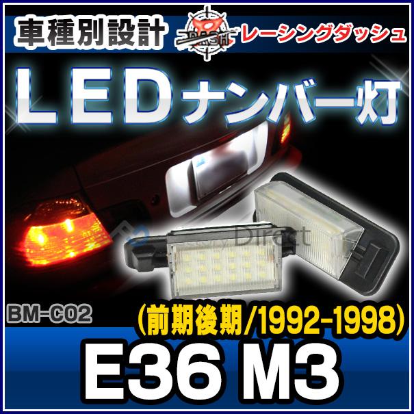 LL-BM-C02 Mシリーズ E36 M3(前期 後期 1992-1998) 5603746W BMW LEDナンバー灯 LEDライセンスランプ レーシングダッシュ製