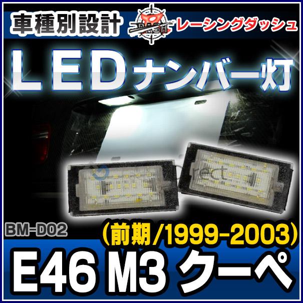 LL-BM-D02 Mシリーズ E46 M3クーペ(前期 1999-2003) 5603727W LEDナンバー灯 LEDライセンスランプ BMW レーシングダッシュ製