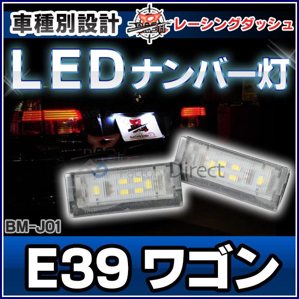 LL-BM-J01 5シリーズ E39ツーリング(前期 後期) 5605361W LEDナンバー灯 LEDライセンスランプ BMW レーシングダッシュ製
