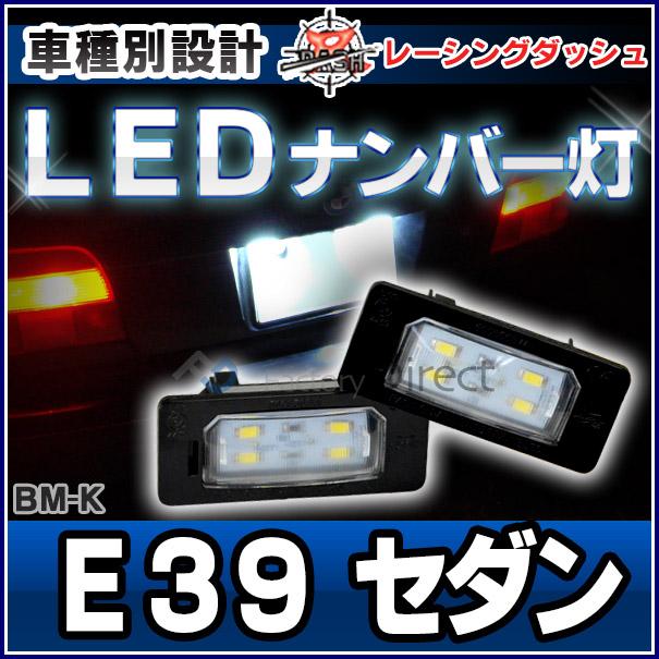 LL-BM-K01 5シリーズE39セダン4ドア(前期 後期) 5606563W BMW LEDナンバー灯 ライセンスランプ レーシングダッシュ製