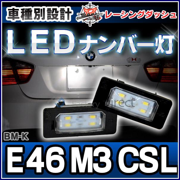 LL-BM-K02 M3シリーズE46(M3 CSL 2003以降) 5606563W BMW LEDナンバー灯 ライセンスランプ レーシングダッシュ製