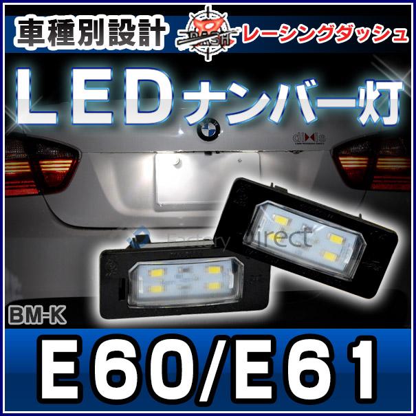 LL-BM-K03 5シリーズE60 E61(前期 後期LCI) 5606563W BMW LEDナンバー灯 ライセンスランプ レーシングダッシュ製