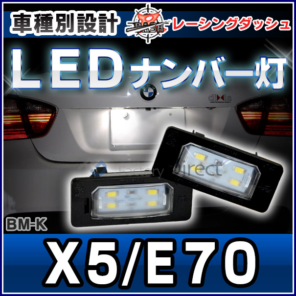 LL-BM-K04 XシリーズX5 E70(前期 後期) 5606563W BMW LEDナンバー灯 ライセンスランプ レーシングダッシュ製