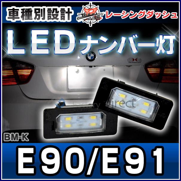 LL-BM-K06 3シリーズE90 E91(前期 後期LCI) 5606563W BMW LEDナンバー灯 ライセンスランプ レーシングダッシュ製