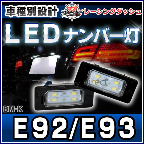 LL-BM-K07 3シリーズE92 E93(前期 後期LCI) 5606563W BMW LEDナンバー灯 ライセンスランプ レーシングダッシュ製