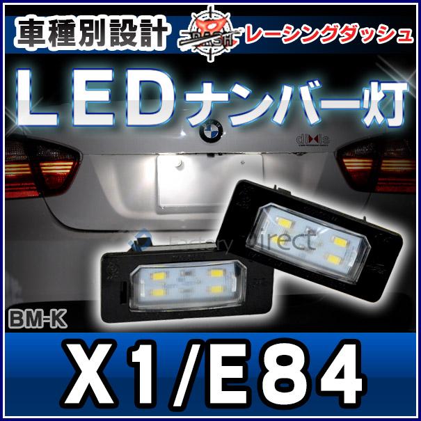 LL-BM-K09 XシリーズX1 E84 5606563W BMW LEDナンバー灯 ライセンスランプ レーシングダッシュ製