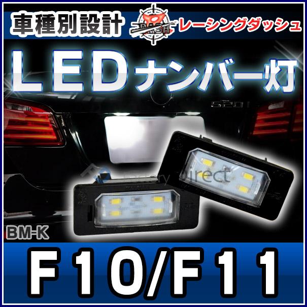 LL-BM-K10 5シリーズF10 F11(前期 後期) 5606563W BMW LEDナンバー灯 ライセンスランプ レーシングダッシュ製