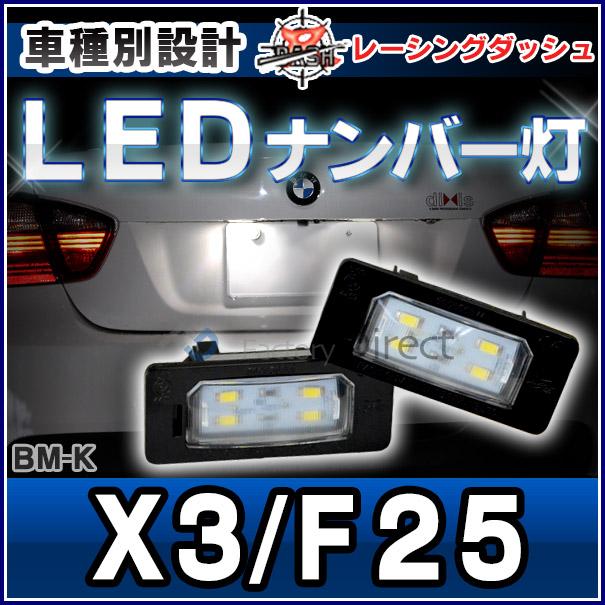 LL-BM-K11 XシリーズX3 F25 5606563W BMW LEDナンバー灯 ライセンスランプ レーシングダッシュ製