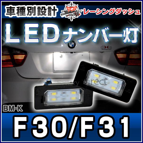 LL-BM-K12 3シリーズF30 F31 5606563W BMW LEDナンバー灯 ライセンスランプ レーシングダッシュ製