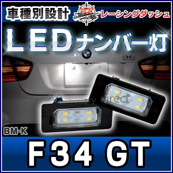 LL-BM-K13 3シリーズF34GTグランツーリスモ 5606563W BMW LEDナンバー灯 ライセンスランプ レーシングダッシュ製
