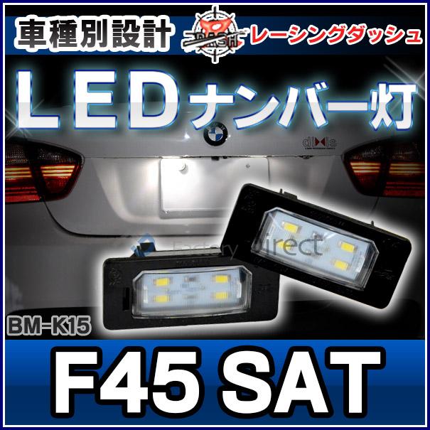 LL-BM-K15 2シリーズ F45SAT 5606563W BMW LEDナンバー灯 ライセンスランプ レーシングダッシュ製
