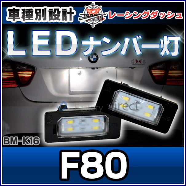 LL-BM-K16 M3シリーズ F80 5606563W BMW LEDナンバー灯 ライセンスランプ レーシングダッシュ製