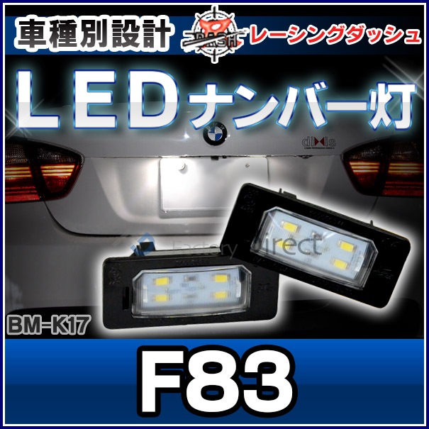 LL-BM-K17 M4シリーズ F83 5606563W BMW LEDナンバー灯 ライセンスランプ レーシングダッシュ製