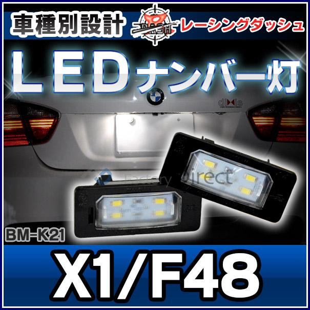LL-BM-K21 Xシリーズ X1 F48 5606563W BMW LED ナンバー灯 ライセンス ランプ レーシングダッシュ製