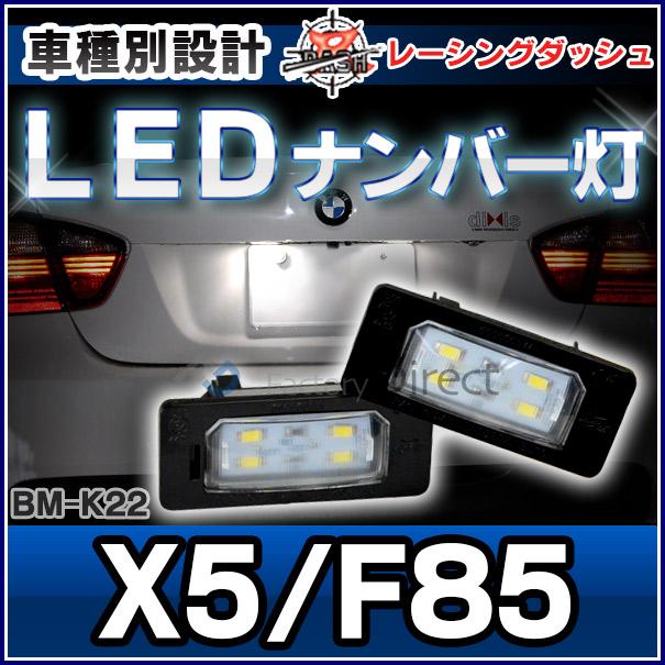 LL-BM-K22 Mシリーズ X5 F85 5606563W BMW LED ナンバー灯 ライセンス ランプ レーシングダッシュ製