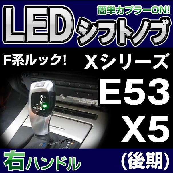【LEDシフトノブ】BMSK-S53A-R BMW LEDシフトノブ 右ハンドル用 Xシリーズ E53 X5(後期) レーシングダッシュ製