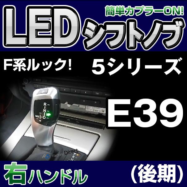 【LEDシフトノブ】BMSK-S53B-R BMW LEDシフトノブ 右ハンドル用 5シリーズ E39(4ドアセダン・5ドアツーリング:後期) レーシングダッシュ製