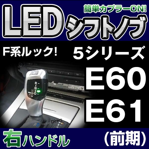 【LEDシフトノブ】BMSK-S60A-R BMW 右ハンドル用 5シリーズ E60 E61(前期) レーシングダッシュ製