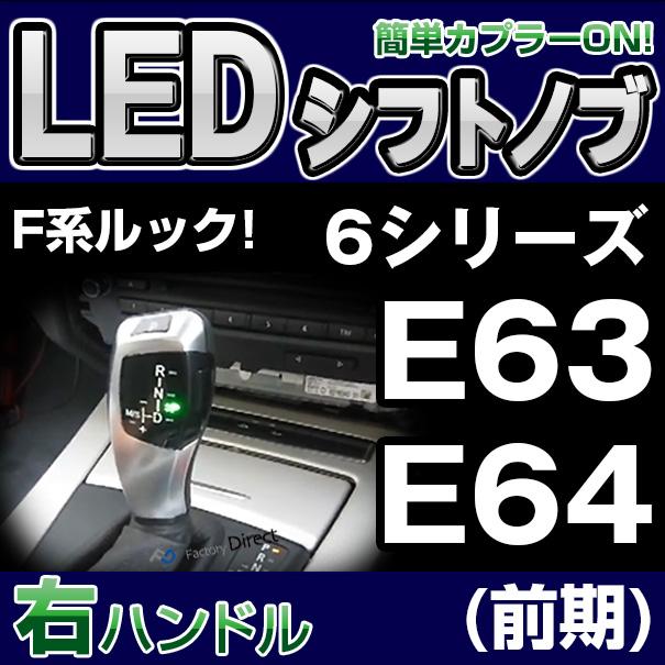 【LEDシフトノブ】BMSK-S63A-R BMW LEDシフトノブ 右ハンドル用 6シリーズ E63 E64(前期)レーシングダッシュ製